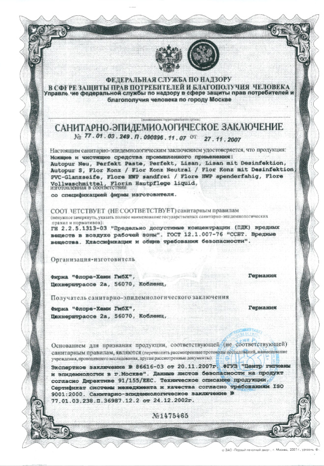 Сертификация на чистящие средства фото